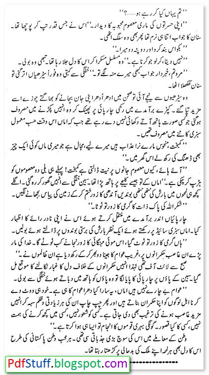 Sample page of the Urdu novel Aye Mohabbat Teri Khatir
