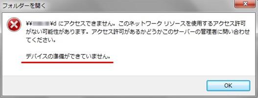 DVDドライブにCDやDVDが挿入されていない可能性あり