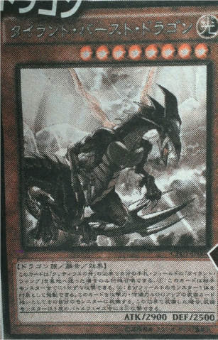 Tyrant Burst Dragon