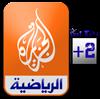 مشاهدة قناة الجزيرة الرياضية بلس +2 مباشرة البث الحي المباشر Watch Al Jazeera Plus +2 Live Channel Streaming