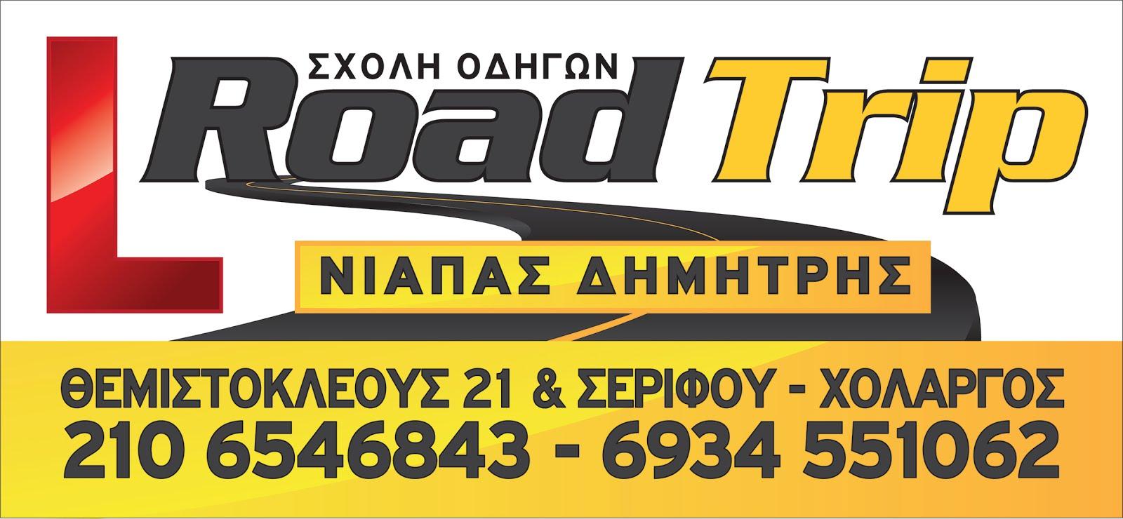 Σχολή οδηγών Road Trip