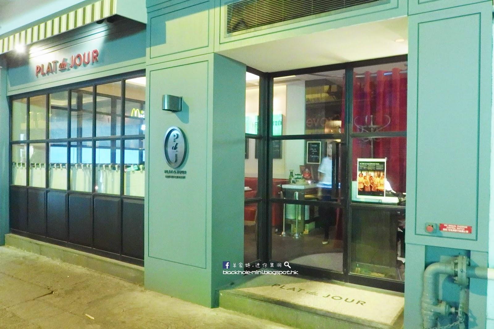 鰂魚涌法式風情小店:Plat du Jour
