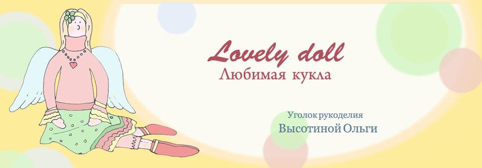 Lovely doll Любимая кукла