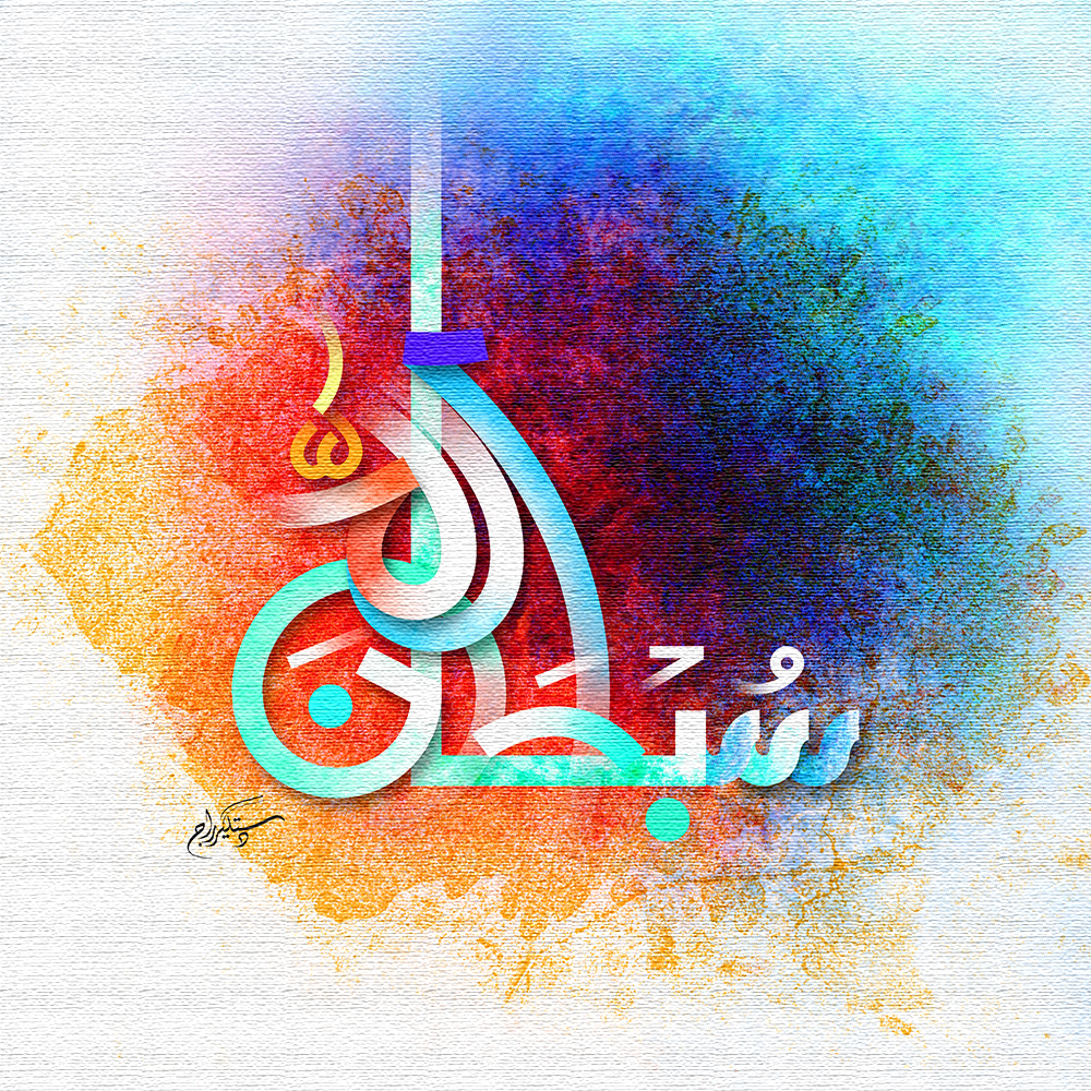 Islamic Painting Calligraphy Art Oil Paintings January