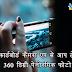 गूगल कार्डबोर्ड कैमरा एप से अाप ले पायेगें 360 डिग्रीज पैनोरमिक फोटो - Google Launches New Cardboard Camera App