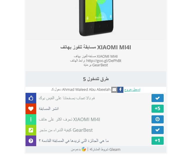 مسابقة للفوز بهاتف Xiaomi MI4I من شركة GearBest