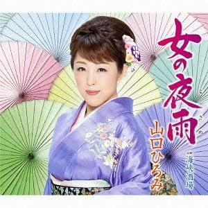 Yamaguchi Hiromi