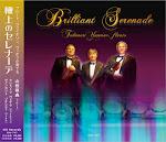 CD Brilliant Serenade極上のセレナーデ