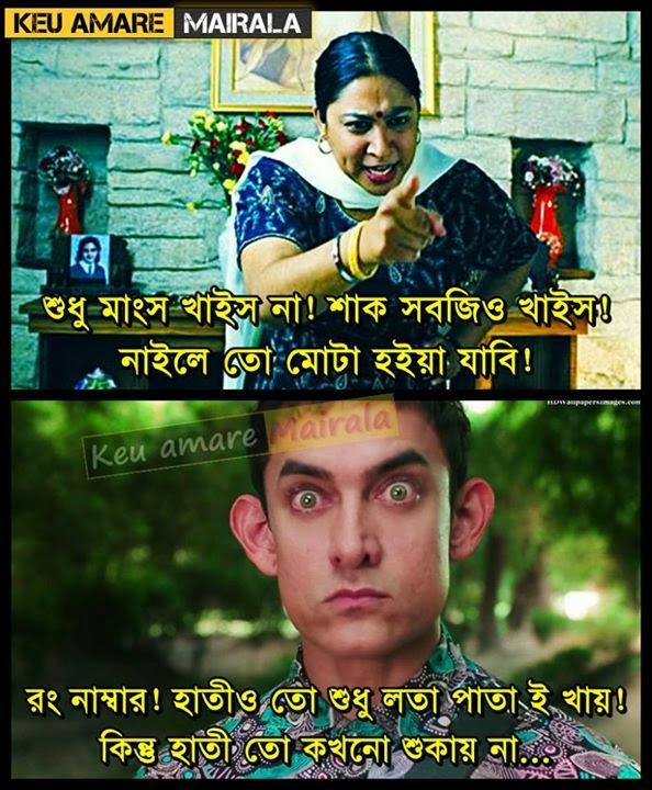Bangladeshi Funny Facebook Status Bangladeshi Funny Facebook Photo Status Keu Amare Mairala