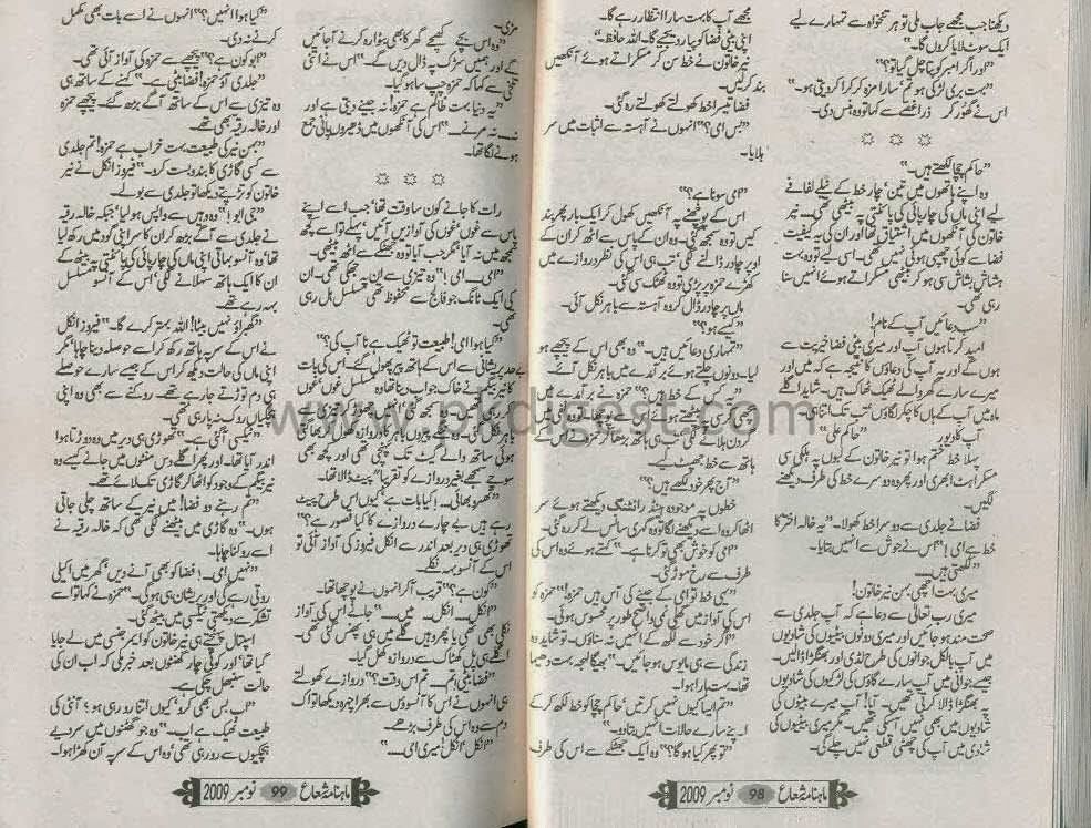 Kitab Dost: Aik dost hai kacha pakka sa by Nadia Jahangir Online Reading