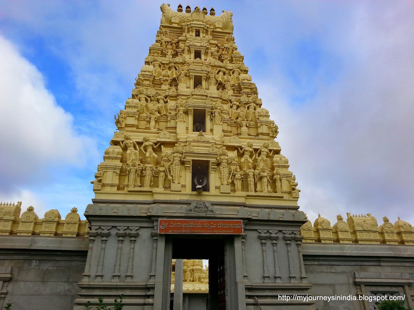 Anjaneyaswamy Temple Chikballapur