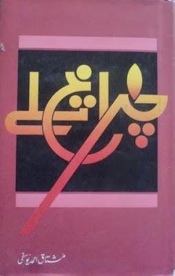 Chiragh Talay by Mushtaq Ahmad Yusfi