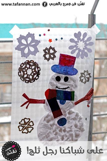 رجل ثلج على شباك نشاط شتائي للأطفال window snowman