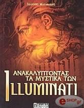 Ντοκιμαντέρ για Illuminati