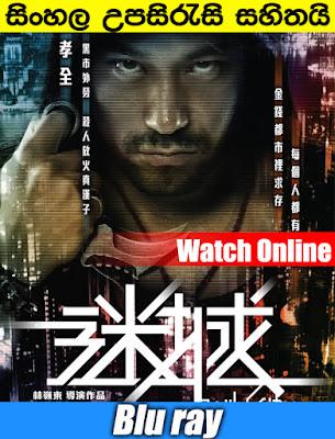 Wild City 2015 Full Movie Watch Online With Sinhala Subtitle