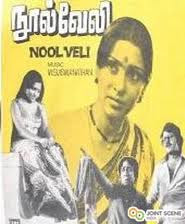 Nool Veli (1979) - Tamil Movie
