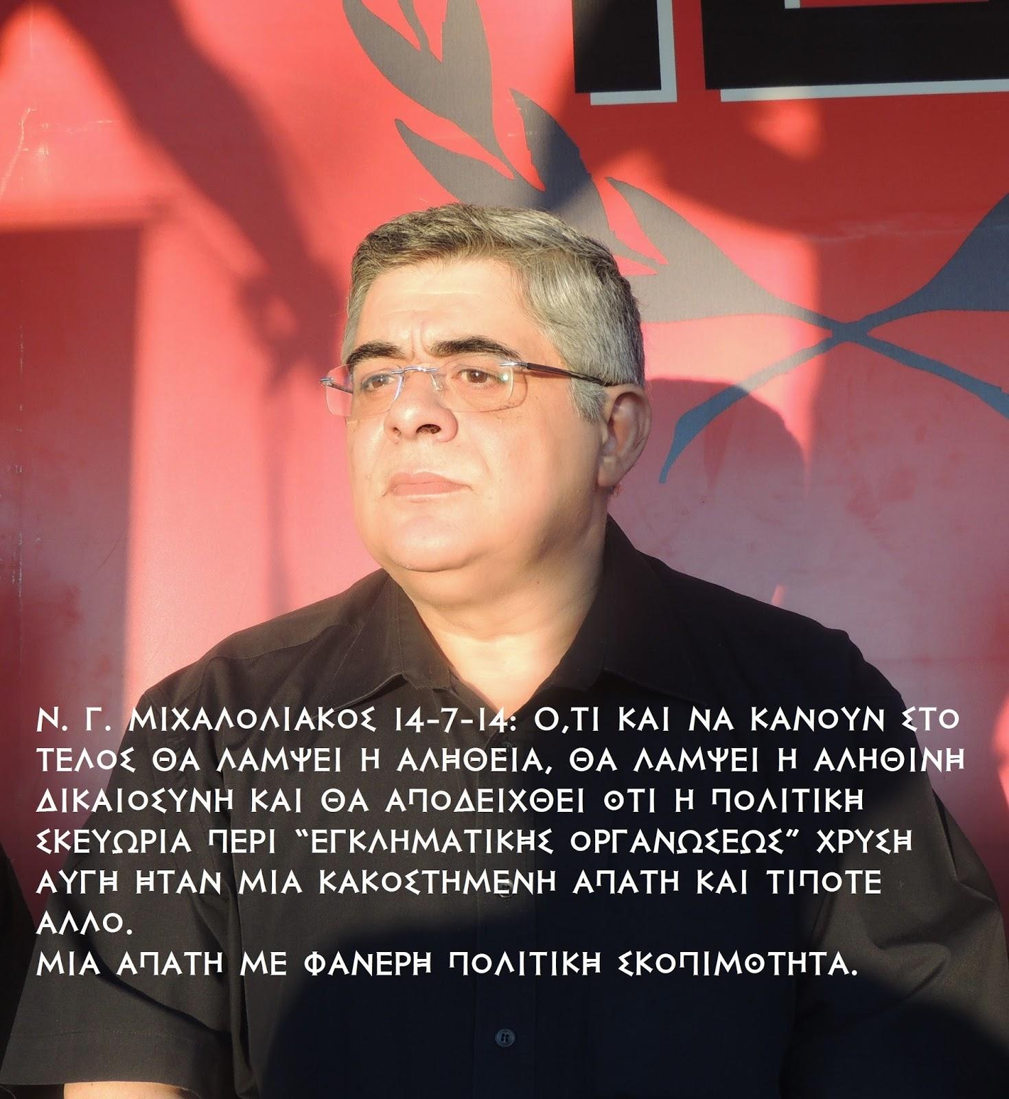 Κατάλληλος για Πρωθυπουργός ο Μιχαλολιάκος