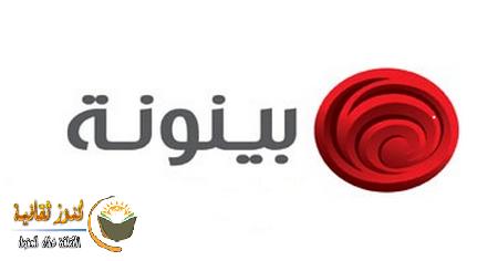 تردد قناة بينونة الاماراتية الجديد