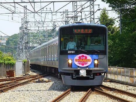 西武狭山線 各停 西所沢行き1 20000系(ウーマノミクス・トレイン)
