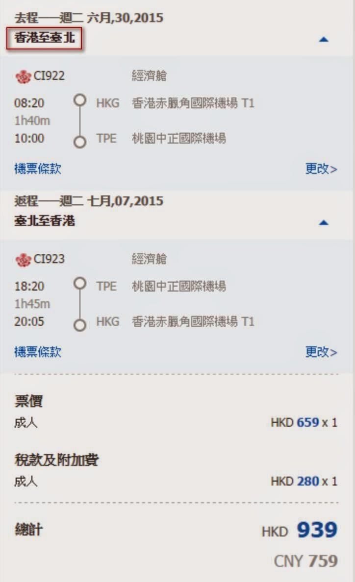 中華航空China Airlines 香港飛台北來回連稅$939,4至6月出發!