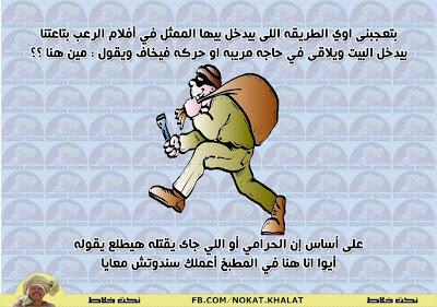 نكت مصرية مضحكة كاريكاتير مصرى مضحك 2013  %D9%86%D9%83%D8%AA+%D9%85%D8%B5%D8%B1%D9%8A%D8%A9+%28189%29