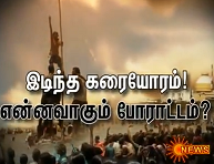 Sun News Vivatha Medai 20-07-2013