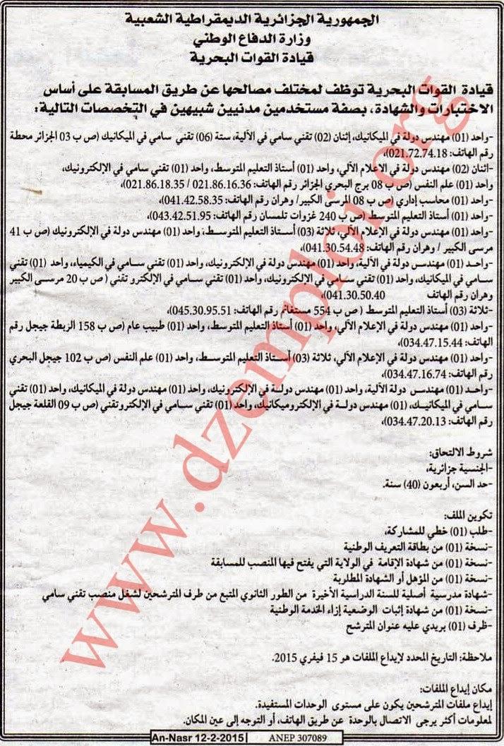 إعلان توظيف مستخدمين مدنيين في قيادة القوات البحرية بعدة ولايات Img057