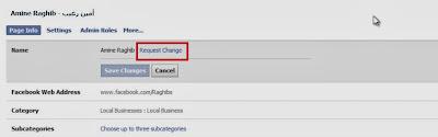 كيف تغير إسم الصفحة بعد تجاوز 200 لايك بطريقة آمنة