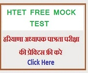 HTET Online Exam Free Practice Sets