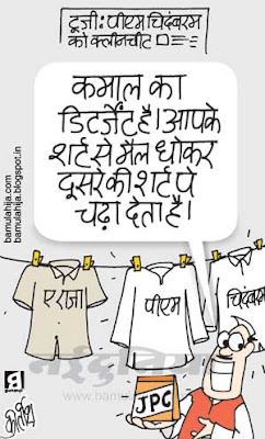 jpc cartoon, 2 g spectrum scam cartoon, a raja, corruption cartoon, corruption in india, manmohan singh cartoon, chidambaram cartoon, indian political cartoon