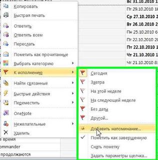 Напоминание для письма в Outlook