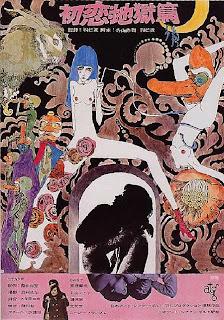 Ад первой любви / Hatsukoi: Jigoku-hen / Nanami: The Inferno of First Love.
