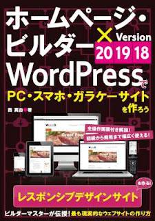 [西真由] ホームページ・ビルダー×WordPressでPC・スマホ・ガラケーサイトを作ろう