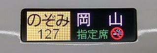 のぞみ岡山表示 N700系
