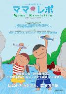 ママレボの雑誌購入はこちら