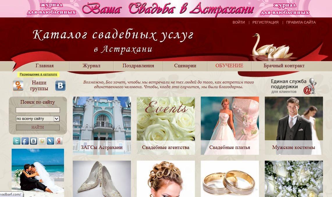 Видеосъемка свадьбы, как услуга на свадебном сайте - Свадьба в Астрахани