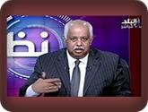 - برنامج نظرة مع حمدى رزق حلقة يوم الخميس 28-7-2016
