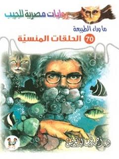 قراءة وتحميل 70 - الحلقات المنسية | ما وراء الطبيعة