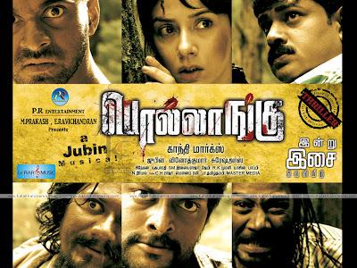 download latest movie pollangu tamil mp3 songs free