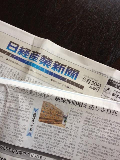 日経産業新聞(日本経済新聞社)[2012年5月30日]
