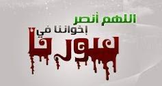 اللهم أنصر إخواننا في سوريا