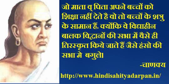 education quotes in hindi language quotesgram