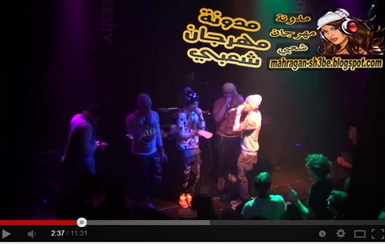 بالفيديو حفلة المدفعجية في سويسرا 2014 - ديزل وكنكا وشندي ودولسيكا - مدونة مهرجان شعبي