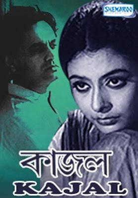 Kajal 1982 Bengali Movie Watch Online