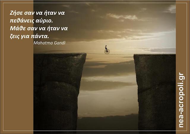 Μαχάτμα Γκάντι: Ζήσε σαν να ήταν να πεθάνεις αύριο. Μάθε σαν να ήταν να ζεις για πάντα - ΡΗΤΑ - ΝΕΑ ΑΚΡΟΠΟΛΗ