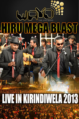 HIRU MEGA BLAST LIVE WITH WAYO AT KIRINDIWWELA 2013