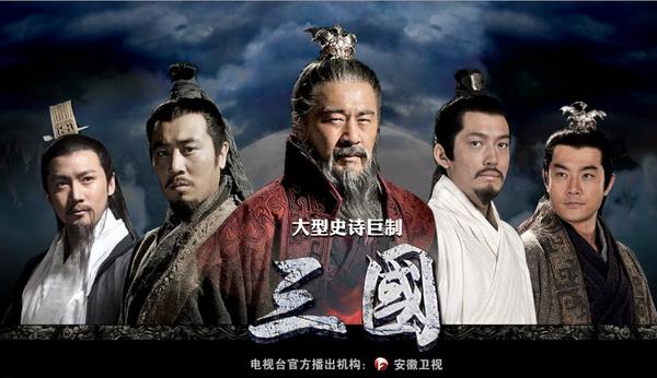 Tân Tam Quốc Diễn Nghĩa - Three Kingdoms 2010