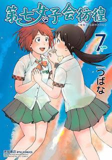 [つばな] 第七女子会彷徨 第01-07巻