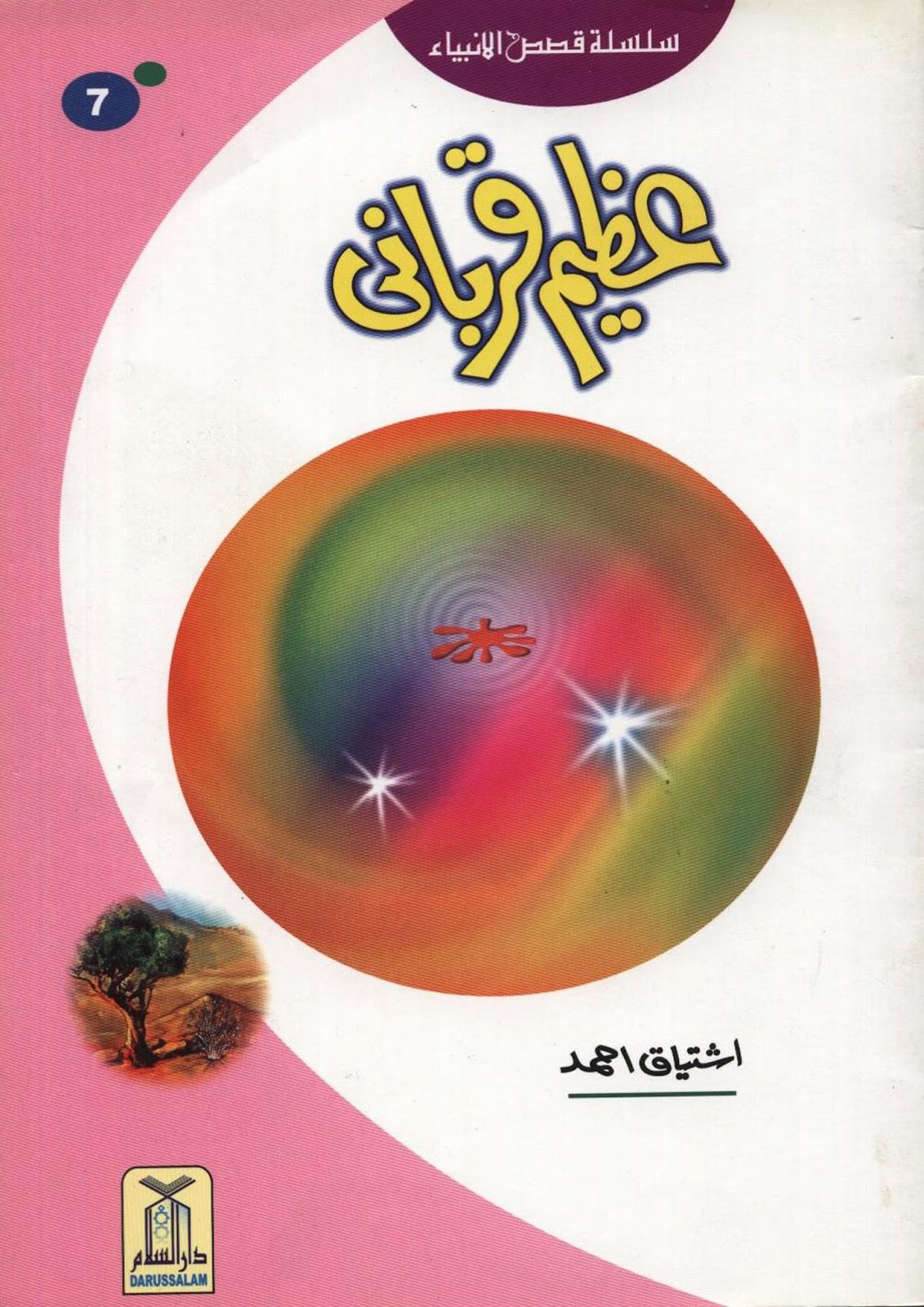 http://urduguru1.blogspot.com/2014/03/azeem-qurbani-prophet-ismail-as.html
