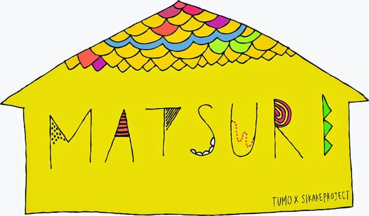 MATSURI 〜大人のためのお祭り〜